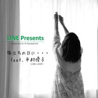 川嶋あいが平村優子とのデュエット版「旅立ちの日に…」をLINE MUSIC限定リリース