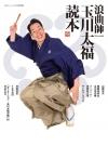[特集]<br />〽玉川太福のまるごとぉぉぉぉぉ『浪曲師 玉川太福読本』