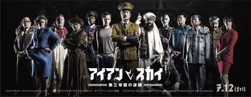 『アイアン・スカイ』まさかの続編「アイアン・スカイ / 第三帝国の逆襲」公開