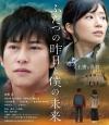 佐野 岳主演、水樹奈々主題歌の『ふたつの昨日と僕の未来』Blu-ray&DVD化