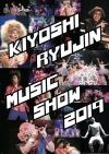 清 竜人の〈MUSIC SHOW 2019〉に相沢梨紗(でんぱ組.inc)と上坂すみれの出演が決定