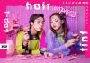 カラフル&キュート 花王「PAF 1-day hair tint」×lolのコラボMV公開