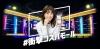 川口春奈 × 戸田恵子で見せる新CM「ネットショッピング王座決定戦」放送開始