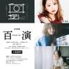 写真展「サクドリ」Vol.2「百演」開催 モデルは碓井玲菜・寺本莉緒・秋谷百音