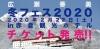 日帰りでも行ける冬フェス〈広瀬香美 冬フェス2020 in Akakura〉開催決定
