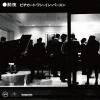 PIZZICATO ONE、5年ぶりのリリースはワンマン・ライヴ実況中継盤