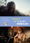 9nine村田寛奈が主演&主題歌担当する短編映画「たまには、大きな声で」が期間限定で公開