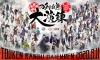 「刀剣乱舞-ONLINE-」五周年記念「刀剣乱舞 大演練」は東京ドーム無観客で配信