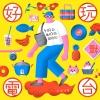 菅原慎一×竹内将子がパーソナリティー、アジアカルチャー・ポッドキャスト番組「好玩電台」スタート