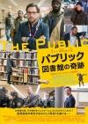 ラッパーのライムフェストも好演 映画「パブリック 図書館の奇跡」本編映像公開