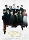 「ミュージカル『憂国のモリアーティ』Op.2-大英帝国の醜聞-」開幕、Blu-ray化も発表