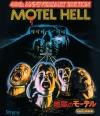 その宿、チェックアウトなし! カルトホラー『地獄のモーテル』豪華特典付きBlu-ray発売