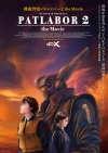 『機動警察パトレイバー2 the Movie』が体感型シアター4DXで公開