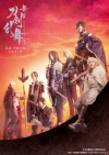 舞台『刀剣乱舞』无伝夕紅の士 -大坂夏の陣-開幕 8振りのキャストによるコメントが到着