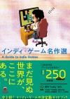 インディ・ゲームの決定版ガイドブック『インディ・ゲーム名作選』発売