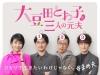 松たか子主演ドラマ『大豆田とわ子と三人の元夫』のBlu-ray&DVD-BOX発売決定