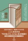 現代韓国文学の熱さを伝える『韓国文学ガイドブック』発売