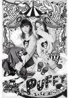 デビュー25周年のPUFFY、10年ぶりのアルバム『THE PUFFY』を発表