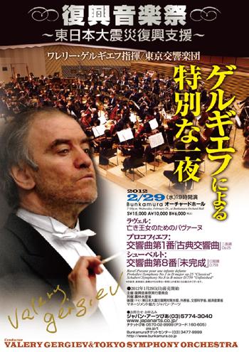 急遽開催決定! ワレリー・ゲルギエフによる「復興音楽祭」〜東日本大震災復興支援チャリティー・コンサート〜