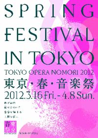 桜咲く上野を舞台に<東京・春・音楽祭−東京のオペラの森−>今年も開催!