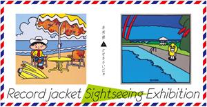 本秀康とかせきさいだぁによる「レコジャケ観光」展が開催!