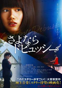 ベストセラー小説『さよならドビュッシー』が映画化。清塚信也がピアノ教師役で俳優デビュー!