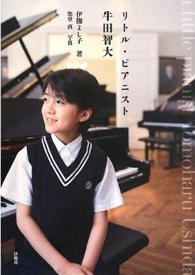"""""""ピアノ王子""""牛田智大、13歳の素顔にせまるフォトブックが発売!"""