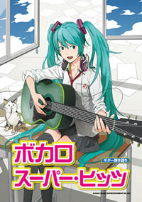 表紙はusiによる初音ミクのイラスト ボカロ曲をギターで弾き語るスコア