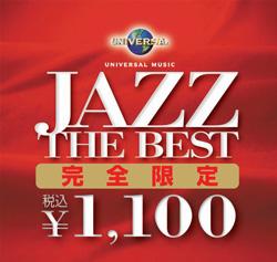 モダン・ジャズの名盤&レア盤一挙50タイトル発売〈JAZZ THE BEST完全限定1,100円〉が登場!