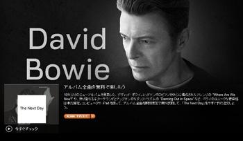 デヴィッド・ボウイ、新作『ザ・ネクスト・デイ』が全世界iTunes Storeにて全曲フル試聴開始!