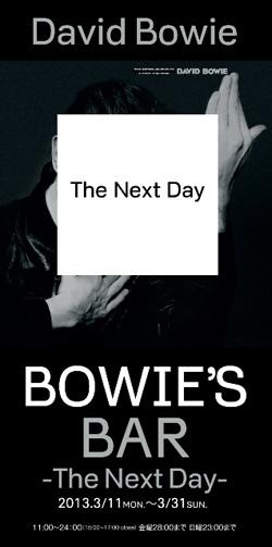新丸ビルにデヴィッド・ボウイの「BOWIE'S BAR」出現!