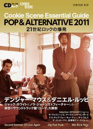 クッキーシーンがムック第2弾『POP & ALTERNATIVE 2011 21世紀ロックの爆発』を発売!