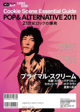POP & ALTERNATIVE 2011 21世紀ロックの爆発