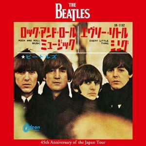 ザ・ビートルズ、来日45周年を記念してアナログ・シングルを限定発売!