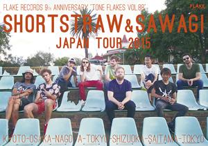 南アフリカのショートストローとSAWAGIのダブルヘッドライン・ジャパン・ツアーが決定!
