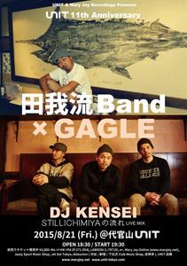 田我流Band、仙台のGAGLEと一夜限りの対バン・ライヴを敢行