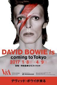 デヴィッド・ボウイの大回顧展〈DAVID BOWIE is〉、日本での開催は来年1月から