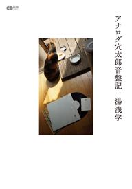 湯浅 学 『アナログ穴太郎音盤記』の刊行記念トーク・イベントが開催決定