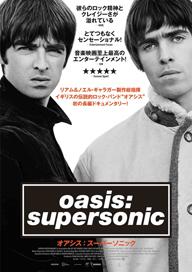 オアシスのドキュメンタリー映画「オアシス: スーパーソニック」の予告編を公開