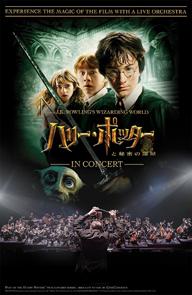 オーケストラの生演奏で映画を楽しむ、シリーズ第2弾『ハリー・ポッター™と秘密の部屋』開催