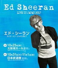 エド・シーラン、大ヒット作を携えてのジャパン・ツアーが決定