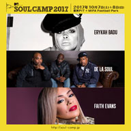 エリカ・バドゥ、デ・ラ・ソウル、フェイス・エヴァンスが出演 〈SOUL CAMP 2017〉開催決定