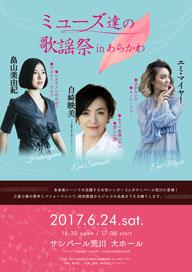 【プレゼント】白崎映美、畠山美由紀、エミ・マイヤーの3人が名曲の数々を歌う公演を開催