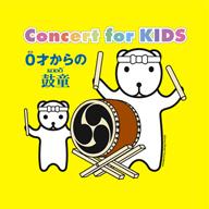 0歳から大人まで、家族で楽しめるコンサート〈Concert for KIDS〜0才からの鼓童〜〉開催