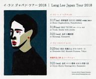 イ・ラン、3月にジャパン・ツアーを開催