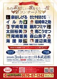 泉谷しげる、宇崎竜童、きたやまおさむ、渡辺美里らが出演、オールナイトニッポン50周年記念コンサートを開催