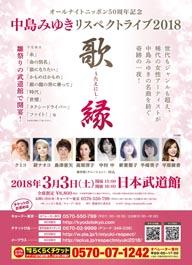 中島みゆきの名曲を女性アーティストが歌う〈歌縁(うたえにし)〉日本武道館で開催