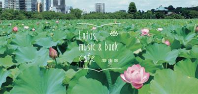 コトリンゴ、高田 漣、青葉市子らが出演〈Lotus music & book cafe 18〉開催