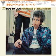 ボブ・ディラン『追憶のハイウェイ61』 が、ソニーミュージックグループ自社一貫生産アナログの洋楽第2弾に