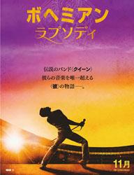 クイーンとフレディ・マーキュリーの栄光と苦悩を描く映画「ボヘミアン・ラプソディ」の日本公開が決定